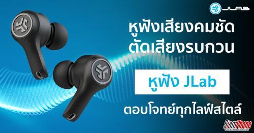 JLabหูฟังสัญชาติอเมริกา 3 รุ่นใหม่พร้อมระบบตัดเสียงรบกวน