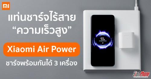 Xiaomi Airpower แท่นชาร์จไร้สาย 20w ชาร์จพร้อมกันได้ 3 เครื่อง