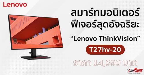 Lenovo ThinkVision T27hv-20 สมาร์ทมอนิเตอร์ สำหรับธุรกิจ และองค์กร