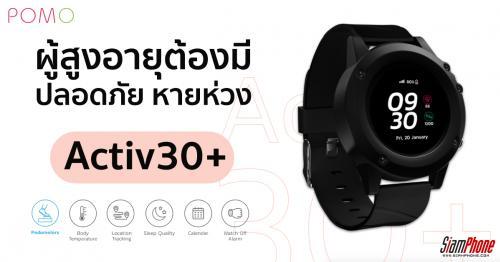Activ30+สมาร์ทวอทช์ สำหรับกลุ่มผู้สูงอายุ