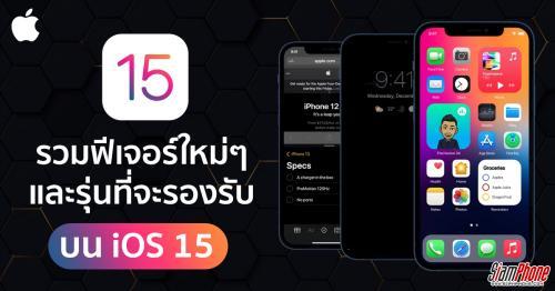 ฟีเจอร์ใหม่ที่จะได้เห็นบน iOS 15 ตัวปรับ Widget แบบใหม่ พร้อมรายชื่อรุ่นที่รองรับ