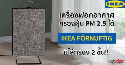 IKEA FÖRNUFTIG เครื่องฟอกอากาศดีไซน์สไตล์มินิมอล กรองฝุ่น PM2.5 ได้