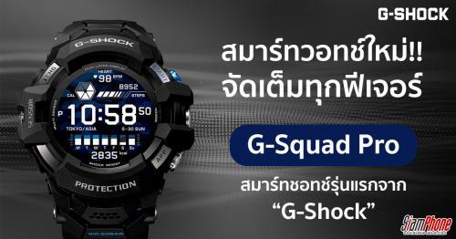สมาร์ทวอทช์รุ่นแรกของ G-Shock บน WearOS Casio G-Squad Pro GSW-H1000