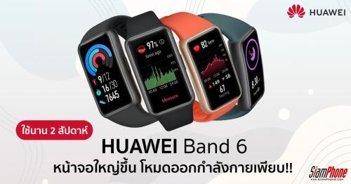 Huawei Band 6 ขยายหน้าจอใหญ่ขึ้นพาแนล AMOLED อัดโหมดออกกำลังกายกว่า 96 โหมด