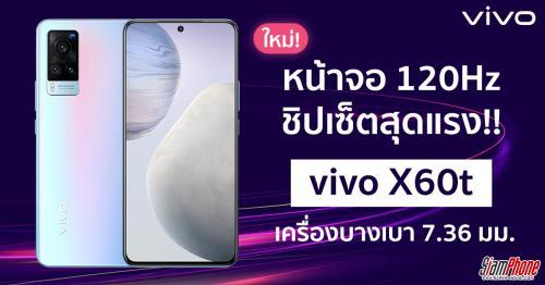 Vivo X60t หน้าจอ 6.56 นิ้ว 120Hz ชิปเซ็ต Dimensity 1100 กล้องหลังเลนส์ Zeiss