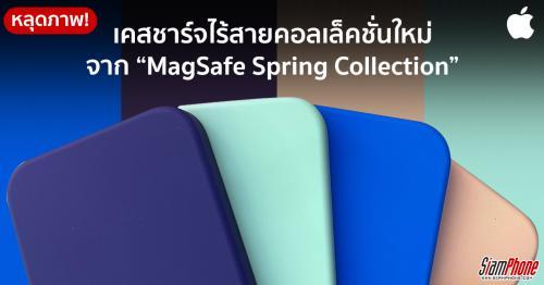 หลุดภาพเคส MagSafe Spring Collection เผยโฉม 4 สีใหม่ต้อนรับฤดูใบไม้ผลิ