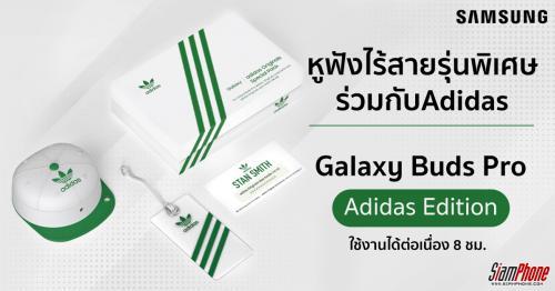เปิดตัวรุ่นพิเศษ Galaxy Buds Pro Adidas Edition พร้อมวางจำหนาย 7 เมษายนนี้