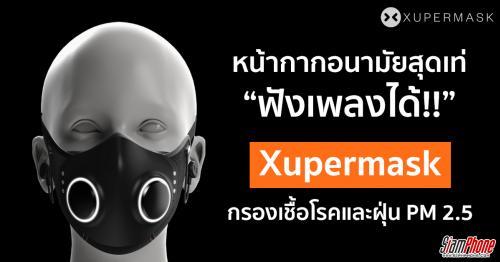 Xupermask หน้ากากอนามัยมีระบบตัดเสียงรบกวน ฟังเพลงได้ กรองเชื้อโรคและฝุ่น PM 2.5