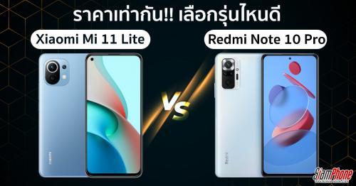 ไขข้อสงสัย! Xiaomi Mi 11 Lite vs Redmi Note 10 Pro ราคาเท่ากัน เลือกรุ่นไหนดี