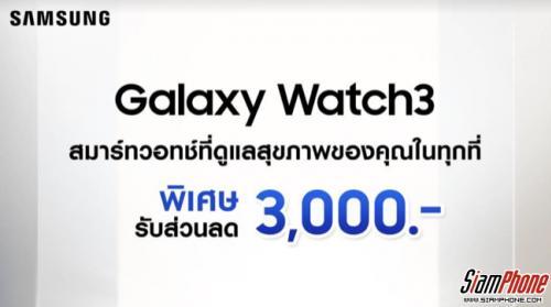 Samsung Galaxy Watch 3 อัพเดทฟังก์ชั่นใหม่ พร้อมลดทันที 3,000 บาท