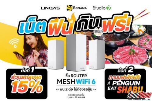 Linksys จัดโปรฯ รับซัมเมอร์ ซื้อ Mesh WiFi 6 ราคาพิเศษแถมกินบุฟเฟ่ต์ชาบูฟรี