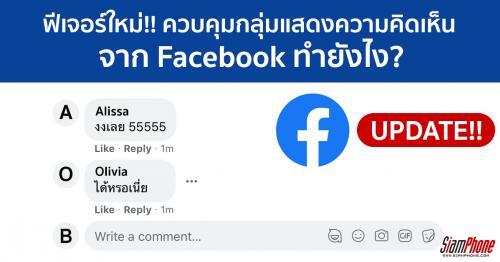 Facebook อัปเดตฟีเจอร์ใหม่ ควบคุมกลุ่มแสดงความคิดเห็นในโพสต์สาธารณะได้แล้ว