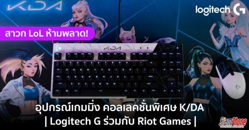 Logitech Gคอลเลคชั่นพิเศษ K/DA เพื่อคอเกมโดยเฉพาะ