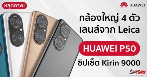 หลุดภาพ Huawei P50 เผยชัดดีไซน์กล้องถ่ายภาพขนาดใหญ่จาก Leica