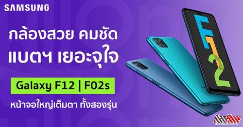Samsung Galaxy F12 และ Galaxy F02s ดูโอ้เน้นกล้องถ่ายรูปตามแนวทาง F-Series