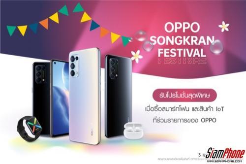 OPPO Songkran Festival รับส่วนลดและของสมนาคุณสุดคุ้ม
