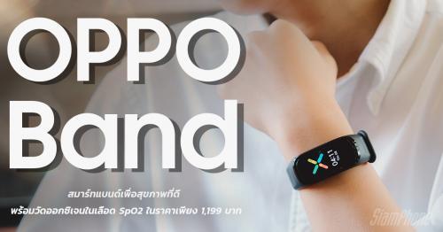 OPPO Band สมาร์ทแบนด์เพื่อสุขภาพที่ดีกว่า ในราคาคาเบาๆ เพียง 1,199 บาท