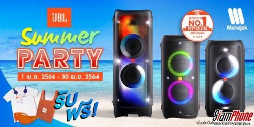 JBL Summer Partyโปรฯ ร้อนรับซัมเมอร์รับฟรี ชุด Summer Kit