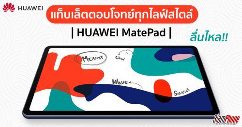 HUAWEI MatePad แท็บเล็ตล่าสุดที่ทลายกรอบการใช้ชีวิตแบบเดิมๆ ตอบโจทย์ทุกไลฟ์สไตล์ได้อย่างลงตัว