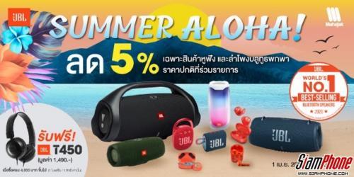 JBL Summer ALOHA สินค้าลำโพง และหูฟัง ทั้งลดทั้งแถม รับซัมเมอร์