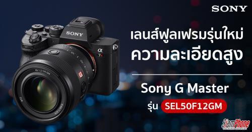 เลนส์ฟูลเฟรม Sony G Master รุ่น SEL50F12GM พร้อมสั่งจอง ถึง 18 เมษายนนี้