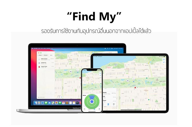 Apple เปิดระบบ Find My สามารถค้นหาอุปกรณ์อื่นนอกเหนือจากผลิตภัณฑ์แอปเปิ้ลได้แล้ว