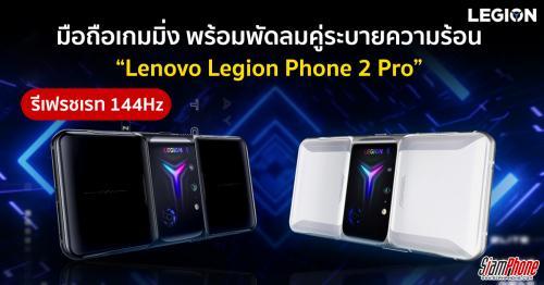 เปิดตัว Lenovo Legion Phone 2 Pro สมาร์ทโฟนเกมมิ่ง แบตอึด ชาร์จไว พัดลมคู่ระบายความร้อน