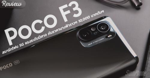 รีวิว Poco F3 สมาร์ทโฟน 5G แรงระดับปีศาจ กับราคานางฟ้าราวๆ 10,000 บาทต้นๆ