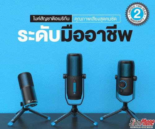 JLab Talk Series ไมโครโฟนเสียงสุดคมชัด ใช้งานพอดคาสต์ และสตรีมมิ่ง