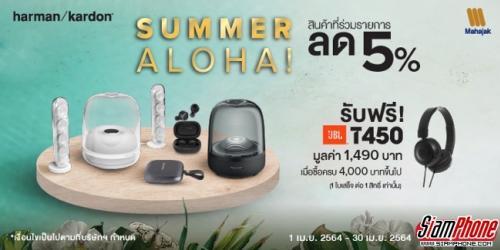 Harman Kardon Summer Alohaโปรฯ สินค้าลำโพงและหูฟังสุดพรีเมี่ยม