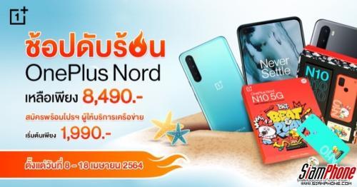 OnePlus Nord N10 5G ราคา 8,490 บาท สมัครพร้อมโปรฯ เหลือ 1,990 บาท