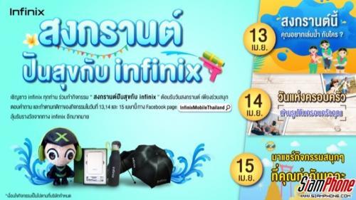 Infinix แจกของรางวัลต้อนรับปีใหม่ไทย 13 - 15 เมษายนนี้