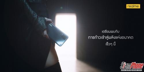 realme พร้อมเผยโฉมสมาร์ทโฟนพลังแห่งอนาคต พบกันเร็วๆนี้