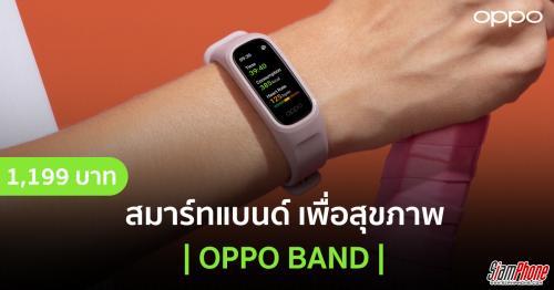 OPPO Band สมาร์ทแบนด์คู่หูเพื่อสุขภาพราคา 1,199 บาท