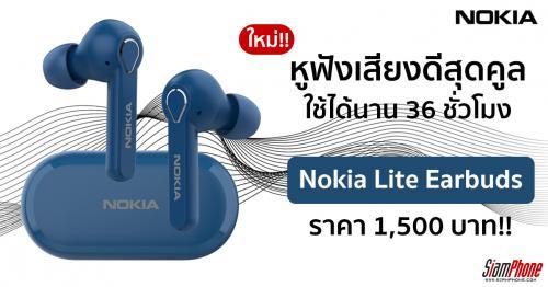 Nokia Lite Earbuds หูฟัง TWS มีก้านจาก Nokia พลังแบตเตอรี่ 36 ชั่วโมง