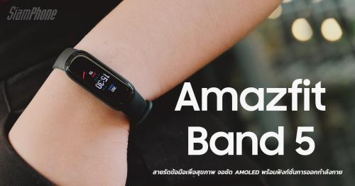 Amazfit Band 5 สายรัดข้อมืออัจฉริยะเพื่อสุขภาพ จอชัด AMOLED พร้อมฟังก์ชันติดตามการออกกำลังกาย