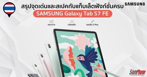 สรุปจุดเด่นและสเปก Samsung Galaxy Tab S7 FE ฟังก์ชั่นครบ มีปากกา S-Pen ไม่ต้องซื้อเพิ่ม