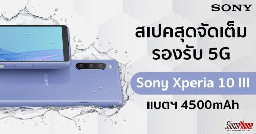 สรุปจุดเด่นและสเปก Sony Xperia 10 III มิติใหม่มือถือโซนี่ จัดเต็มมากๆ เล่นเน็ต 5G ได้