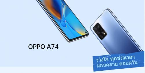 ทำความรู้จัก OPPO A74 หน้าจอ AMOLED ขุมพลัง Snapdragon 662 ราคา 7,999 บาท