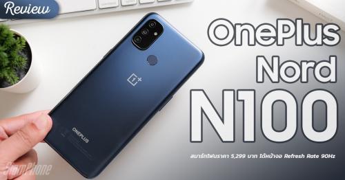รีวิว OnePlus Nord N100 สมาร์ทโฟนราคา 5,299 บาท ได้หน้าจอ Refresh Rate 90Hz