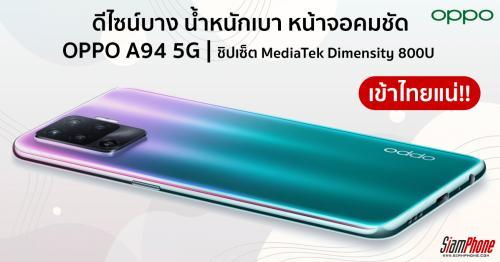 OPPO A94 5G รุ่นใหม่ เข้าไทยแน่ แตกต่างจากรุ่น 4G อย่างไร