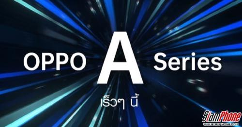 เตรียมพบกับOPPO A Series และหูฟังไร้สายใหม่ วันที่ 20เมษายนนี้