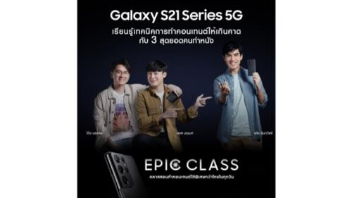 แชร์ทริคทำคอนเทนต์ Samsung Galaxy S21 Series 5GทางSamsung.comเท่านั้น