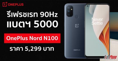 ทำความรู้จัก OnePlus Nord N100 หน้าจอ 90Hz มี UFS 2.1 แบตฯ 5000mAh ชาร์จเร็ว ราคา 5,299 บาท