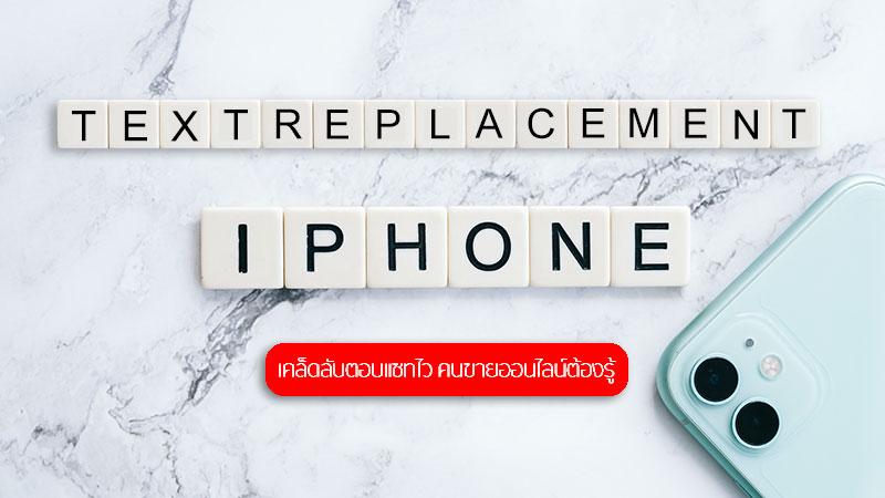 Text Replacement เคล็ดลับตอบแชทไวใน iPhone คนขายออนไลน์ต้องรู้