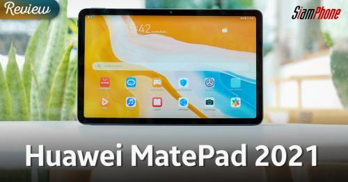 รีวิว Huawei MatePad 2021 ขยับใช้ชิปเซ็ต Kirin 820 หน้าจอ 2K พร้อมลำโพง Harman Kardon 4 ตัว