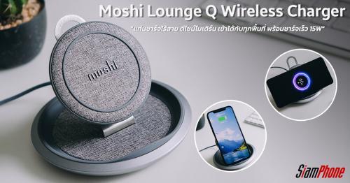 Moshi Lounge Q Wireless Charger แท่นชาร์จไร้สาย ดีไซน์โมเดิร์น เข้าได้กับทุกพื้นที่ พร้อมชาร์จเร็...