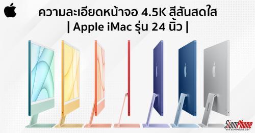 Apple iMac 2021 รุ่น 24 นิ้ว หน้าจอ 4.5K กับสีสันดีไซน์เหลี่ยมๆ พร้อมรับพลัง M1 ทันที
