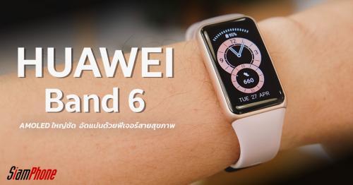 HUAWEI Band 6 จอ AMOLED ใหญ่ชัด อัดแน่นด้วยฟีเจอร์สายสุขภาพ แบตอึดใช้นานกว่า 14 วัน