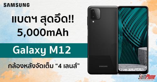 ทำความรู้จัก Samsung Galaxy M12 กล้องหลัง 4 เลนส์ แบตฯ 5000mAh มีชาร์จเร็ว ราคา 4,799 บาท